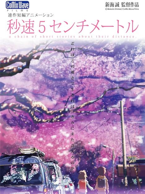 「秒速5センチメートル」 (c) Makoto Shinkai/ CoMix Wave Films