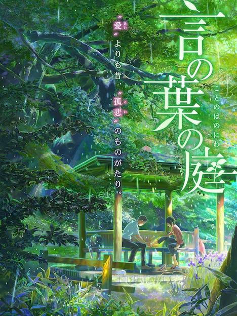 「言の葉の庭」 (c) Makoto Shinkai/ CoMix Wave Films