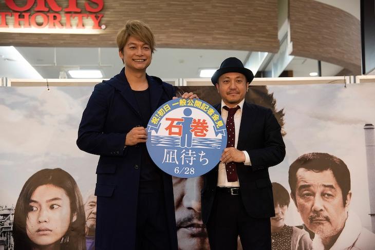 宮城・石巻で「凪待ち」一般公開記者会見に出席した香取慎吾(左)と白石和彌(右)。