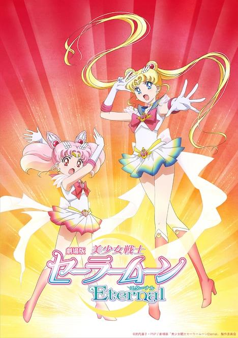 「劇場版 美少女戦士セーラームーン Eternal」ティザービジュアル