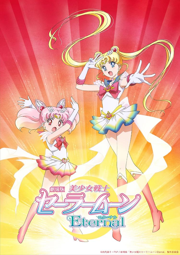 劇場版「美少女戦士セーラームーンEternal」前後編が2020年公開、新 ...