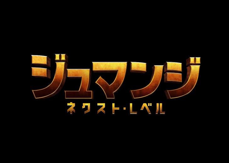 「ジュマンジ /ネクスト・レベル」ロゴ