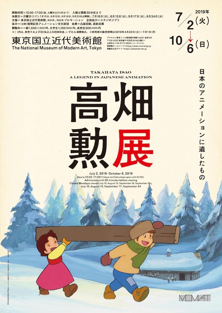 「高畑勲展─日本のアニメーションに遺したもの」縦長ビジュアル
