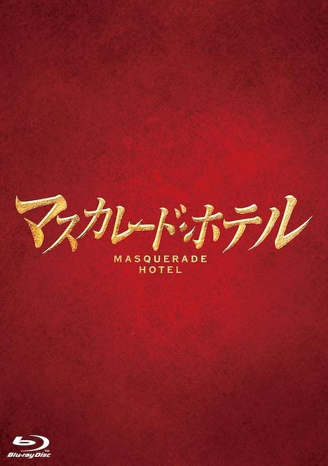 「マスカレード・ホテル」Blu-ray豪華版ジャケット