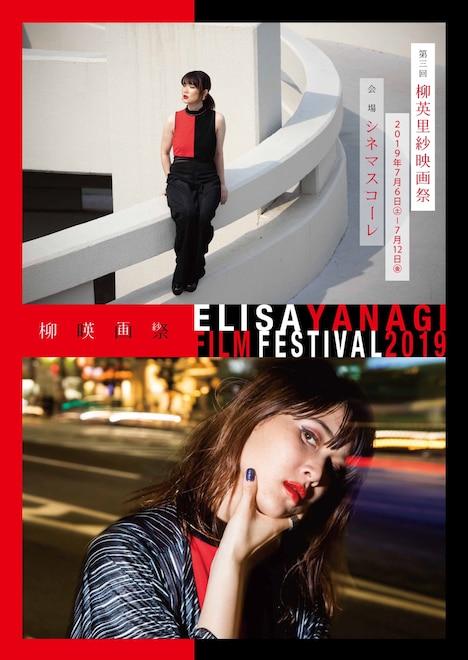 「第3回柳英里紗映画祭」ポスタービジュアル