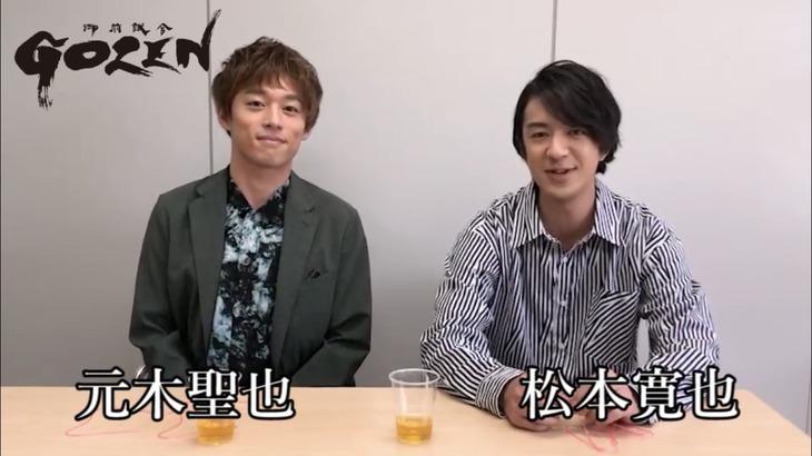 「『GOZEN』真剣勝負」スペシャルムービー第7試合より、元木聖也(左)と松本寛也(右)。
