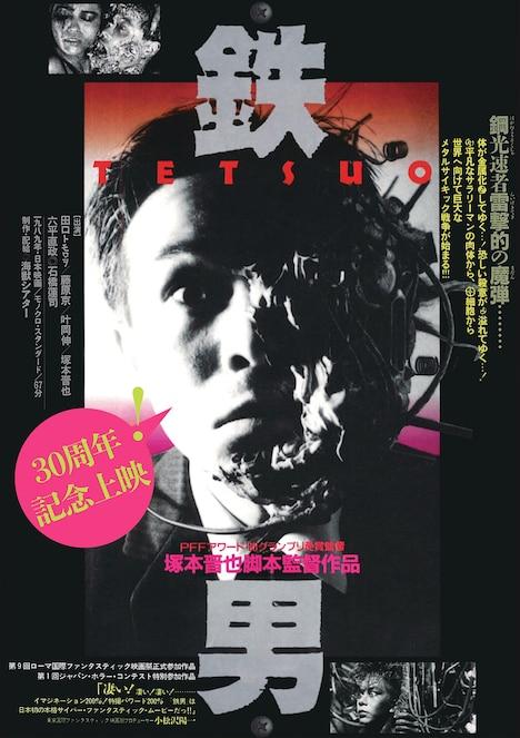 「鉄男」30周年記念上映のポスタービジュアル。(c)SHINYA  TSUKAMOTO/KAIJYU THEATER