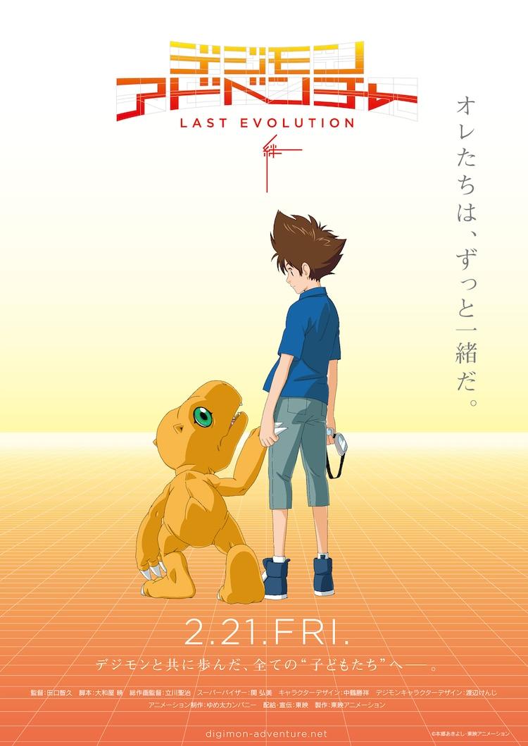 「デジモンアドベンチャー LAST EVOLUTION 絆」ティザービジュアル