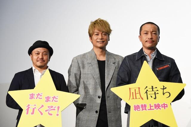 「凪待ち」舞台挨拶の様子。左から白石和彌、香取慎吾、音尾琢真。