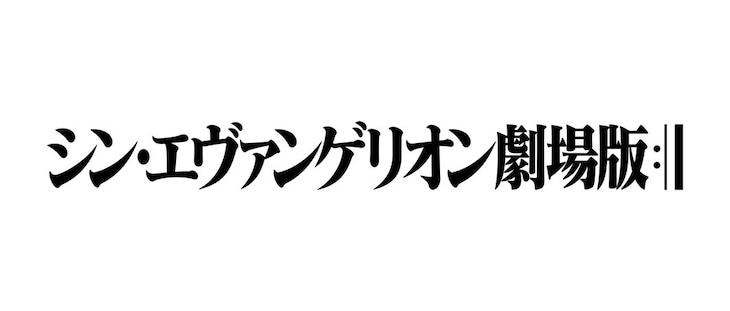 「シン・エヴァンゲリオン劇場版:  」ロゴ