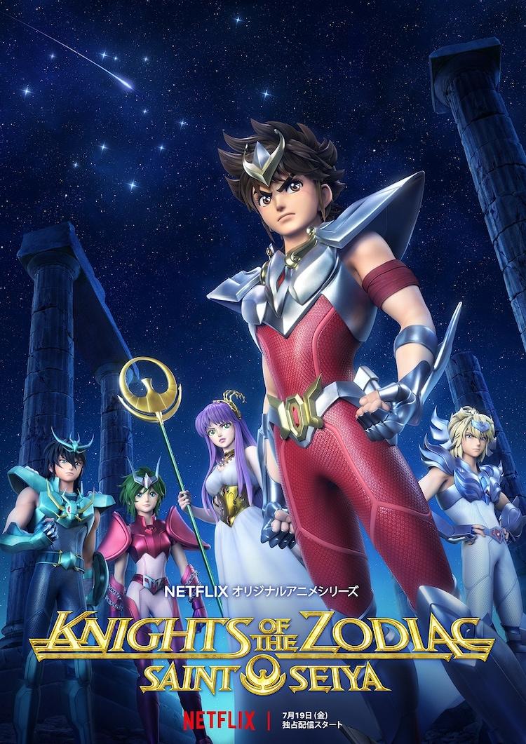 「聖闘士星矢: Knights of the Zodiac」キービジュアル