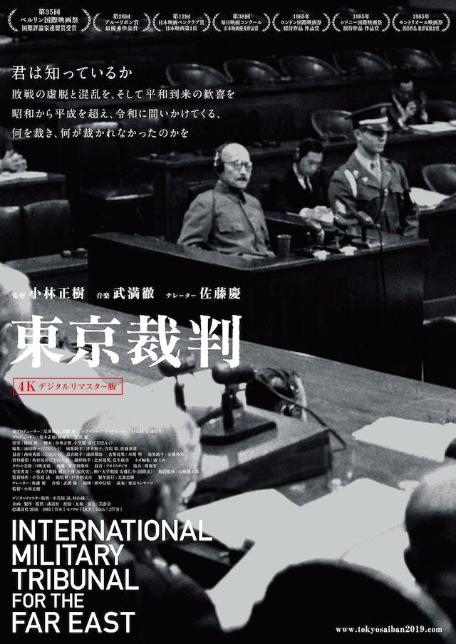 「東京裁判」チラシ表