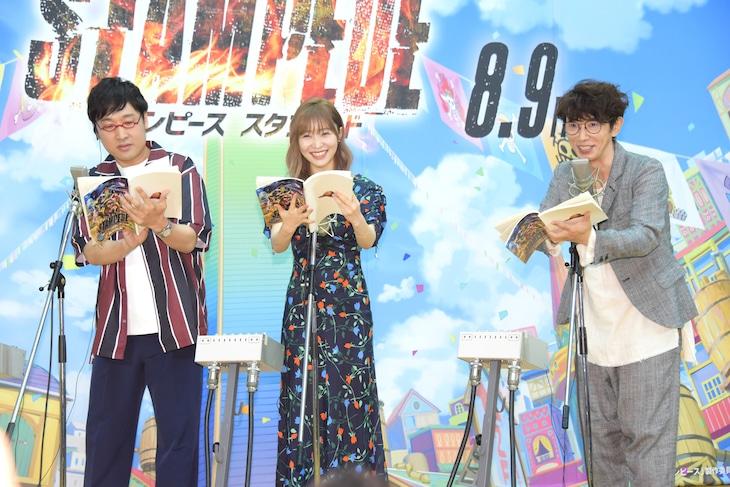 「ONE PIECE STAMPEDE」公開アフレコイベントの様子。左から山里亮太、指原莉乃、ユースケ・サンタマリア。