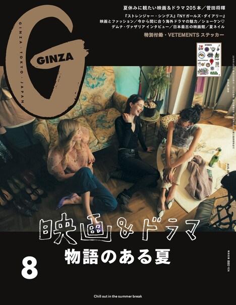 GINZA 8月号の表紙。