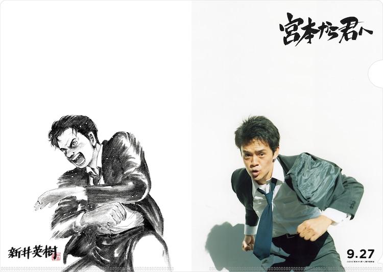 新井英樹の描き下ろしビジュアル(左)、池松壮亮演じる宮本浩(右)。