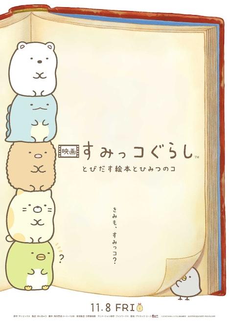「映画 すみっコぐらし とびだす絵本とひみつのコ」ティザービジュアル