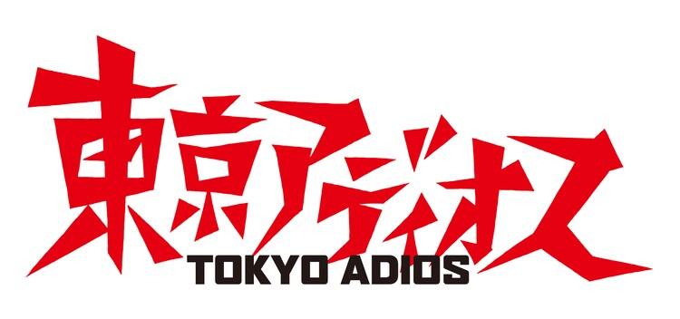 「東京アディオス」ロゴ