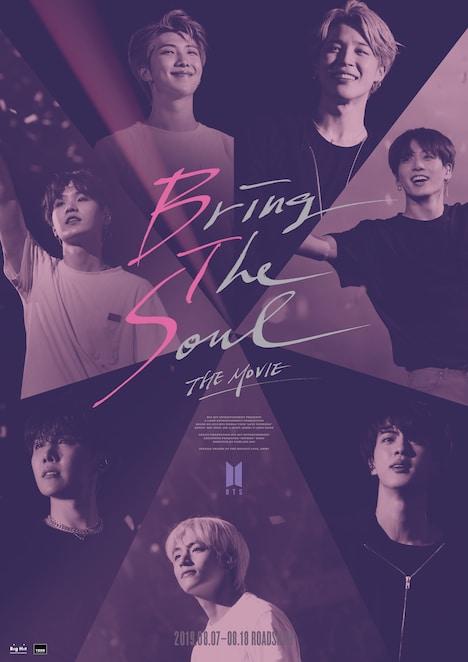 「BRING THE SOUL: THE MOVIE」ポスタービジュアル