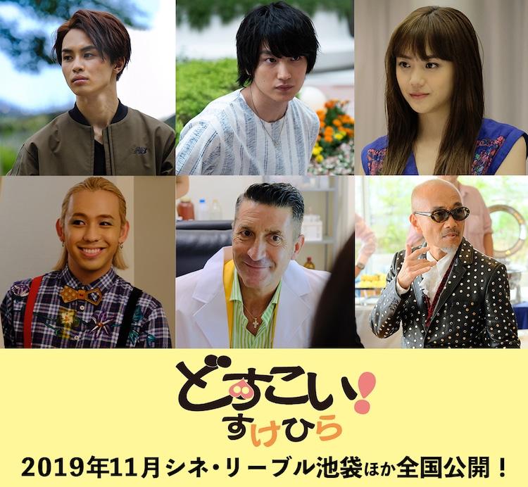 「どすこい!すけひら」キャスト。上段左から草川拓弥、金子大地、松井愛莉。下段左からりゅうちぇる、パンツェッタ・ジローラモ、竹中直人。