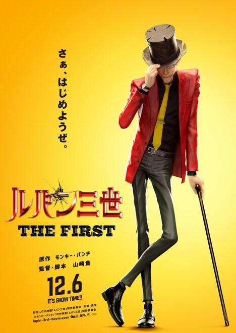 「ルパン三世 THE FIRST」ティザービジュアル