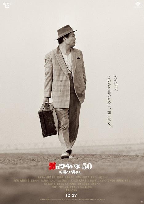 「男はつらいよ お帰り 寅さん」ティザーポスタービジュアル (c)2019 松竹株式会社