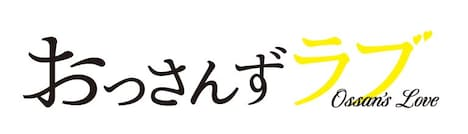 「おっさんずラブ」ロゴ (c)テレビ朝日