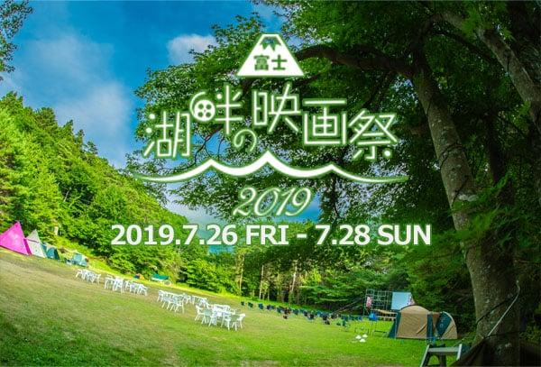 「第5回 富士 湖畔の映画祭 2019」ビジュアル