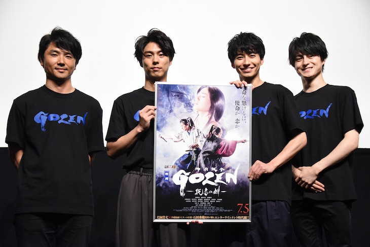 「GOZEN-純恋の剣-」公開記念追加舞台挨拶の様子。左から大森敬仁、小野塚勇人、武田航平、松村龍之介。