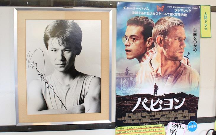 今井雅之の写真(左)とリメイク版「パピヨン」のポスター(右)。