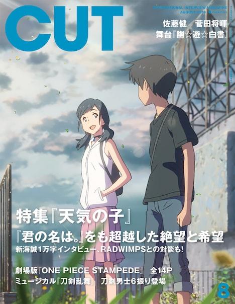 CUT 2019年8月号の表紙。