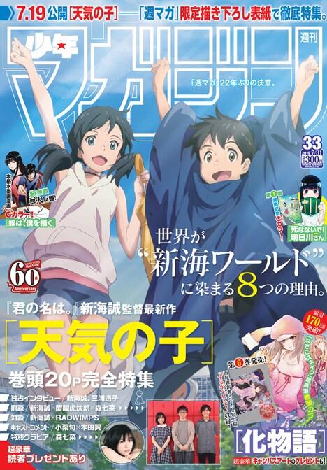 週刊少年マガジン33号 表紙