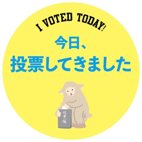 投票してきました画像