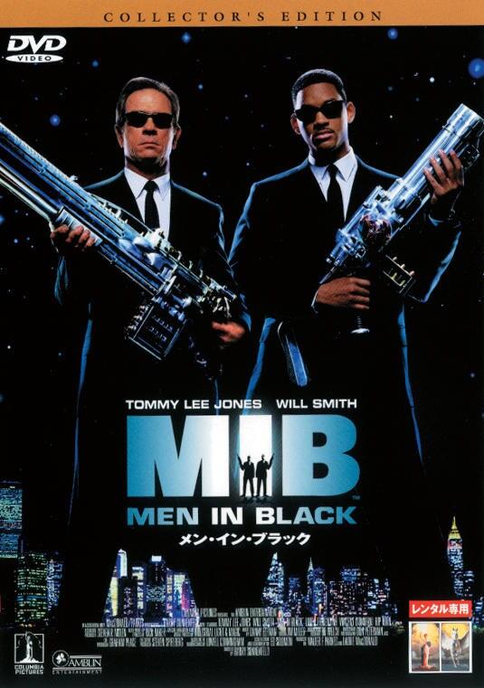 「メン・イン・ブラック」 (c)1997 COLUMBIA PICTURES INDUSTRIES, INC. ALL RIGHTS RESERVED.c 2002 Columbia Pictures Industries, Inc. All Rights Reserved.
