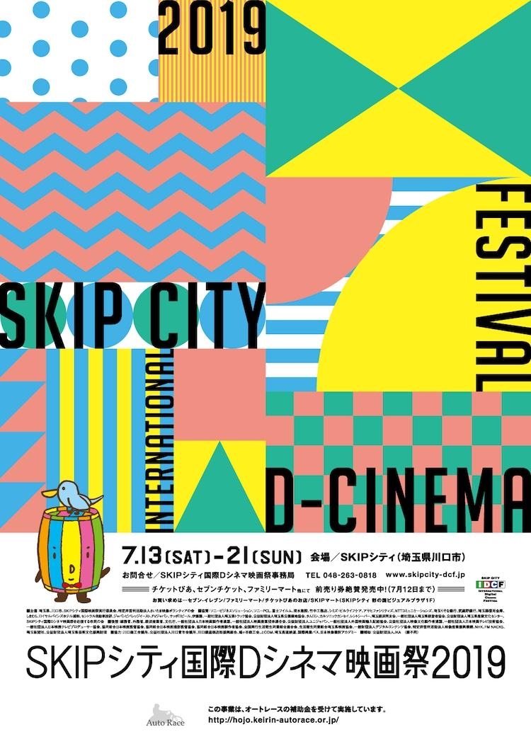 SKIPシティ国際Dシネマ映画祭2019のビジュアル。