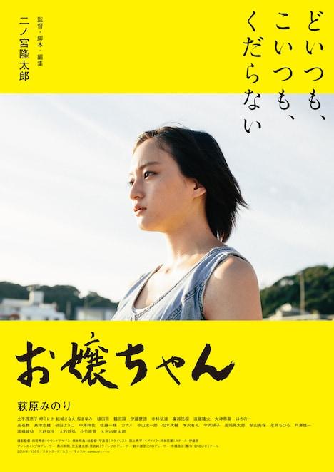 「お嬢ちゃん」ポスタービジュアル