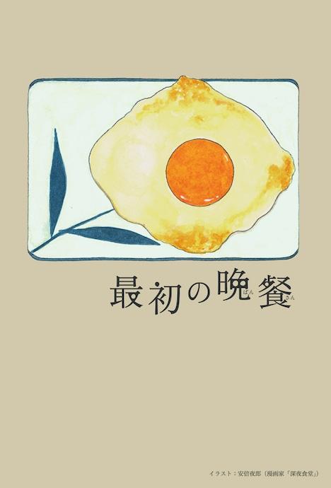「最初の晩餐」ムビチケ特典のポストカード。