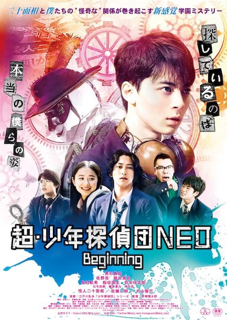 「超・少年探偵団NEO -Beginning-」ポスタービジュアル