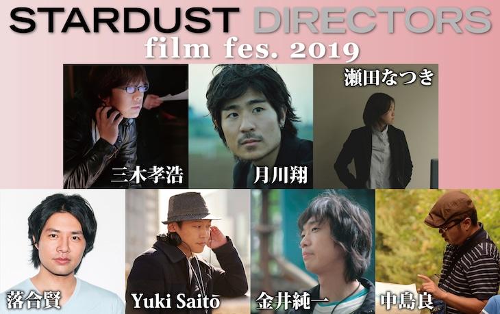 STARDUST DIRECTORS film fes. 2019 ビジュアル
