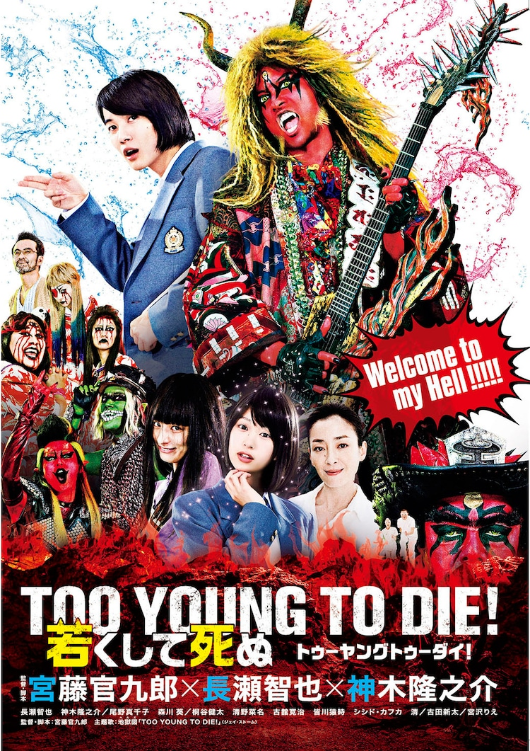 「TOO YOUNG TO DIE!若くして死ぬ」ビジュアル (c)2016 Asmik Ace, Inc. / TOHO CO., LTD. / J Storm Inc. / PARCO CO., LTD. / AMUSE INC. / Otonakeikaku Inc. / KDDI CORPORATION / GYAO Corporation
