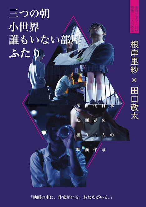 「特集:二人の作家 根岸里紗×田口敬太」ビジュアル