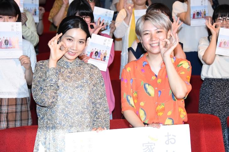 「おいしい家族」トークイベント付き試写会の様子。左から松本穂香、ふくだももこ。