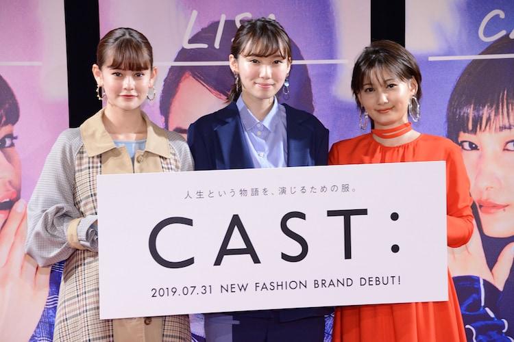 「CAST:(キャスト)」完成披露試写会&新ブランド発表会の様子。左からemma、飯豊まりえ、佐藤千亜妃。