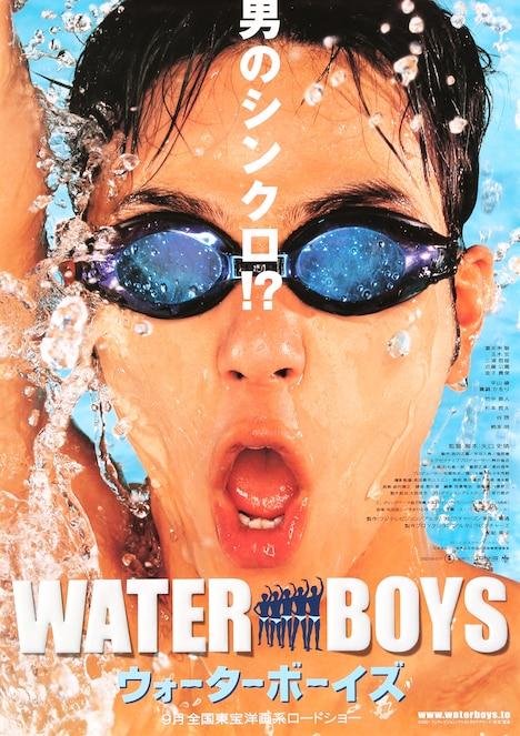 「ウォーターボーイズ」ポスタービジュアル (c)2001 フジテレビジョン / アルタミラピクチャーズ / 東宝 / 電通