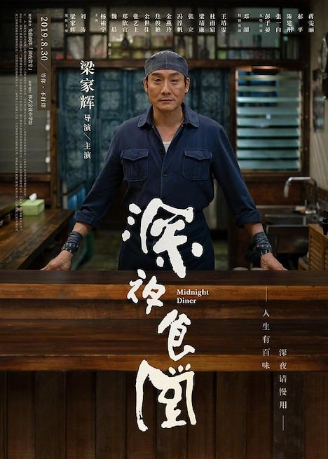 中国版「深夜食堂」キャラクターポスタービジュアル