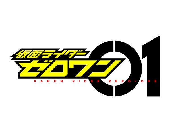 「仮面ライダーゼロワン」ロゴ (c)2019 石森プロ・テレビ朝日・ADK EM・東映