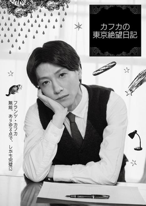 「カフカの東京絶望日記」ビジュアル
