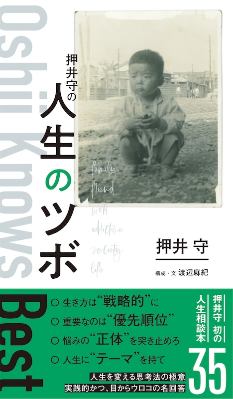 「押井守の人生のツボ」表紙