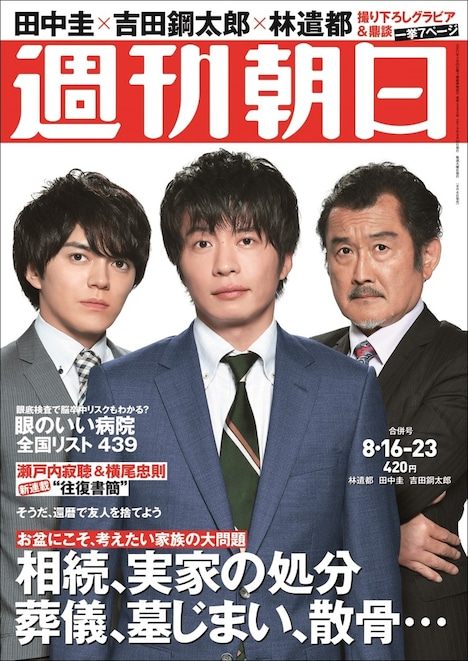 週刊朝日 2019年8月16-23日合併号の表紙。
