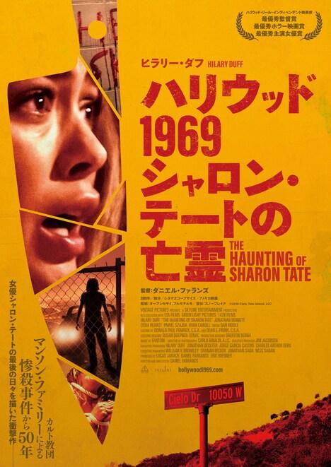 「ハリウッド1969 シャロン・テートの亡霊」ポスタービジュアル