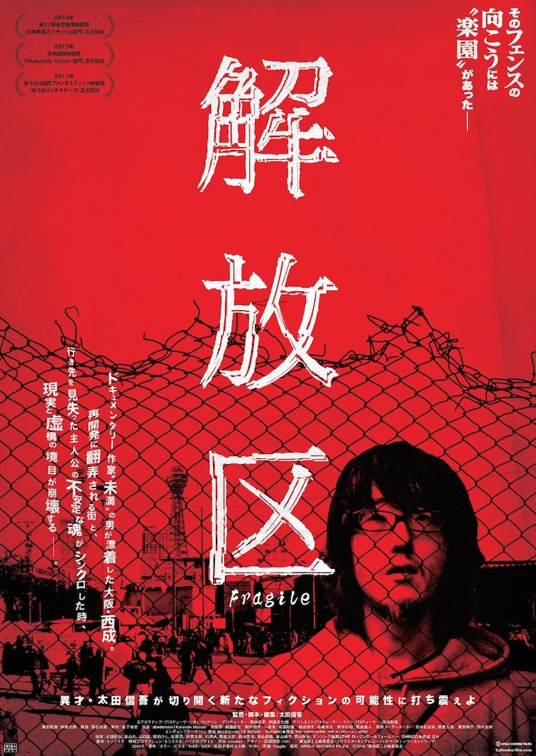 大阪・西成を舞台とする「解放区」のメインビジュアル到着、映倫区分は ...
